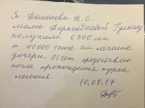 расписка Деркимбаева Гульназ (живущая вопреки).JPG
