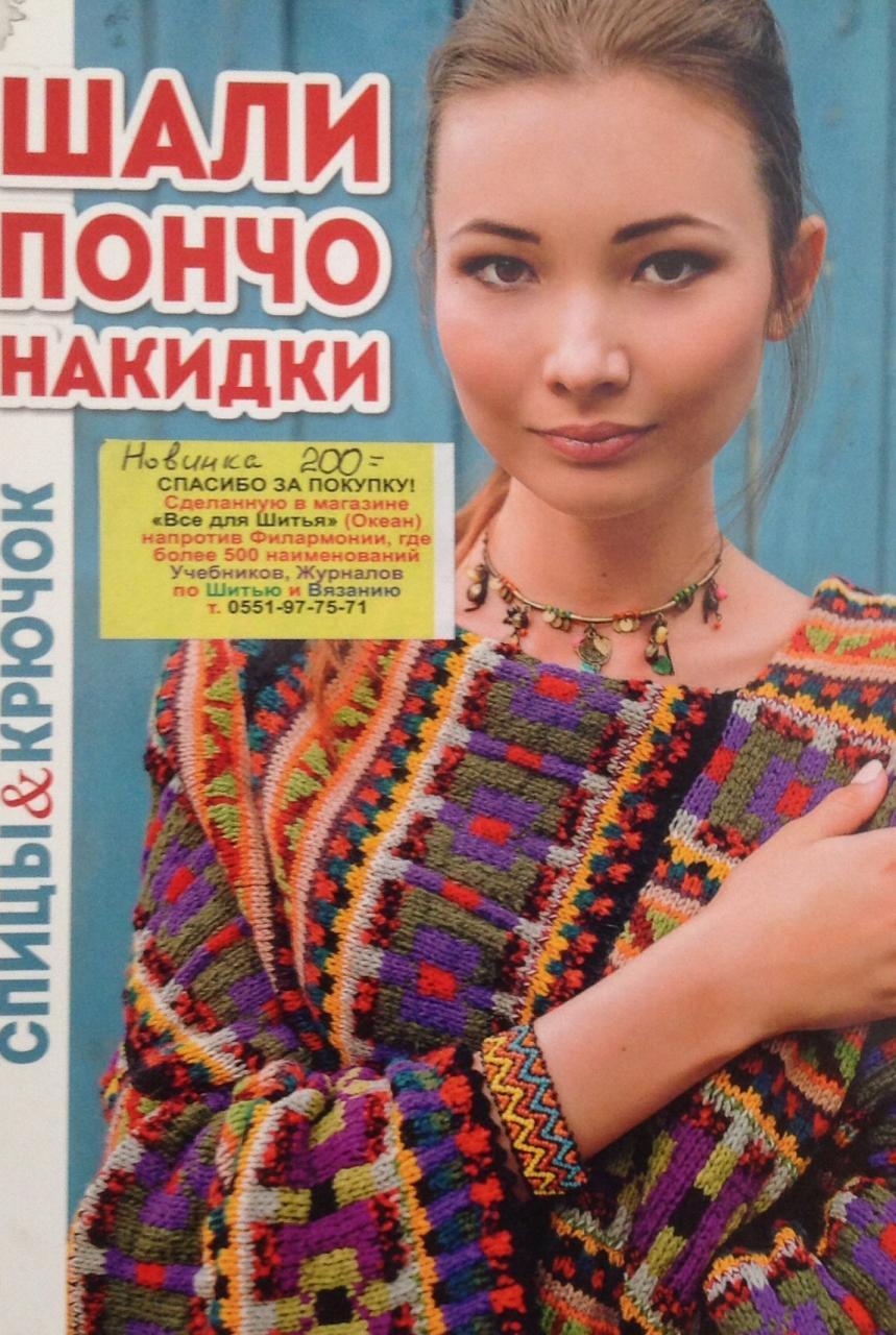 Шитье и рукоделие Журналы онлайн. Все для вязания на спицах