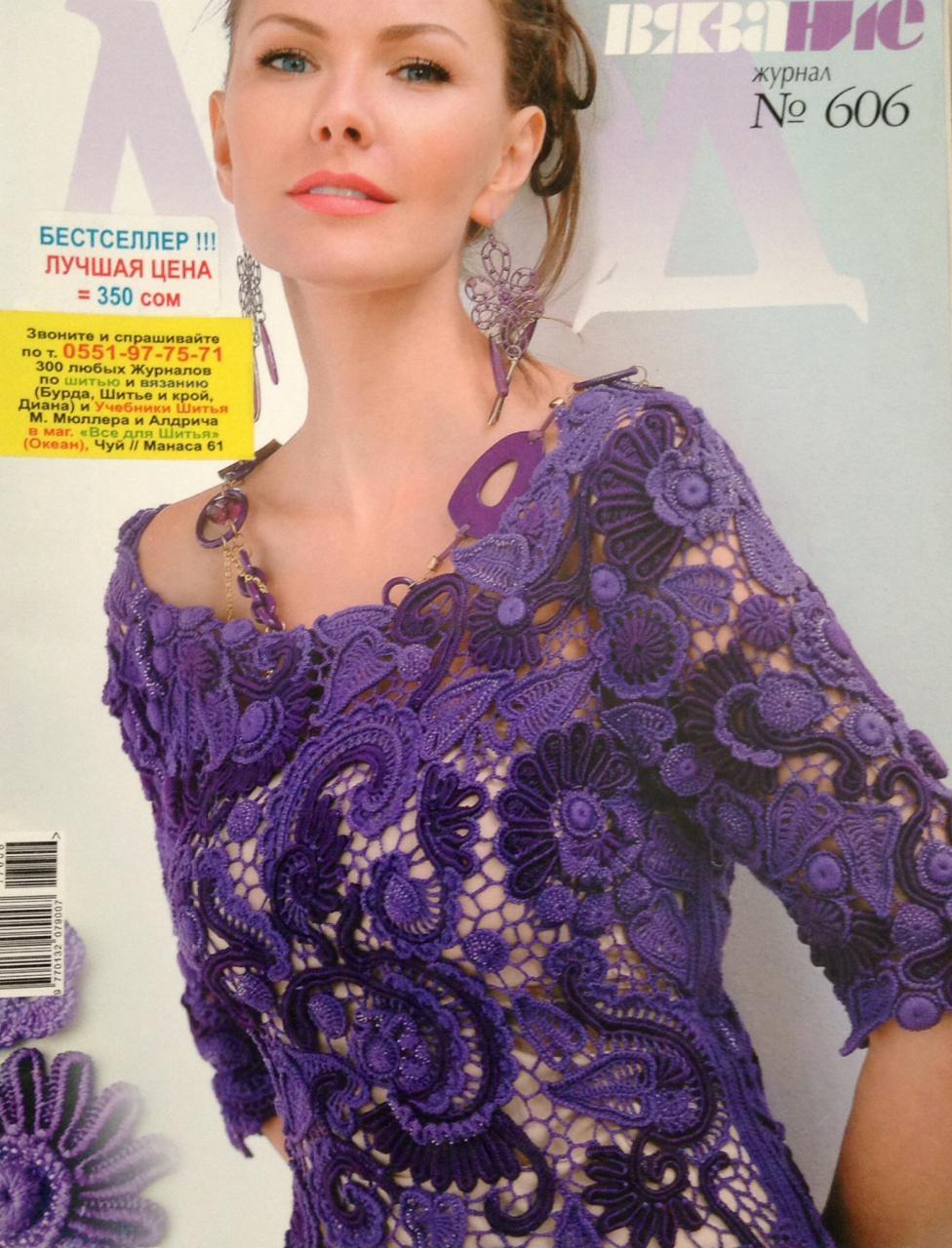 Шитье и рукоделие Журналы онлайн. Все для вязания на спицах 54