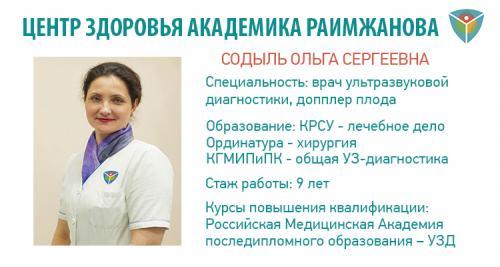 КАРТОЧКА.Содыль Ольга.jpg