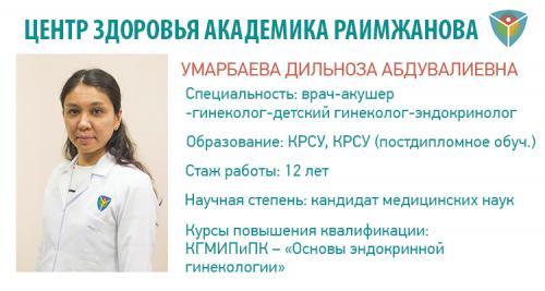 КАРТОЧКА.гинеколог.jpg