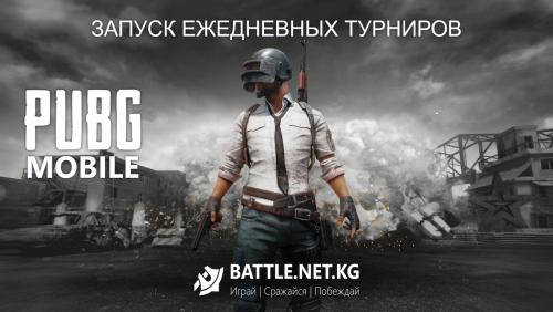 Ежедневные турниры-начало PUBG.png