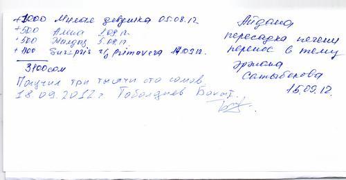 Эр_жан_Сатыбеков_18.09.2012..jpg