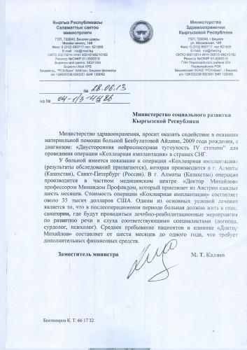 Минсоц_развитие_КР.JPG