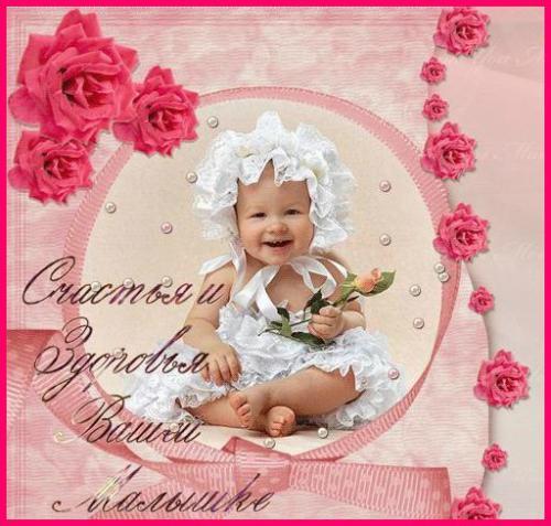 Картинки 9 месяцев внучке