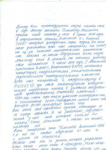 Максим_Гололобов012.jpg