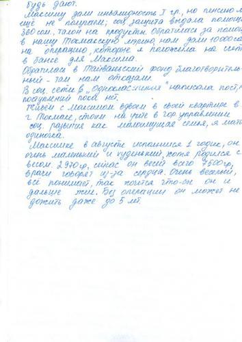 Максим_Гололобов013.jpg