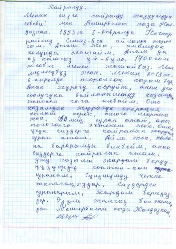 Арууке_Темирболотова003.jpg