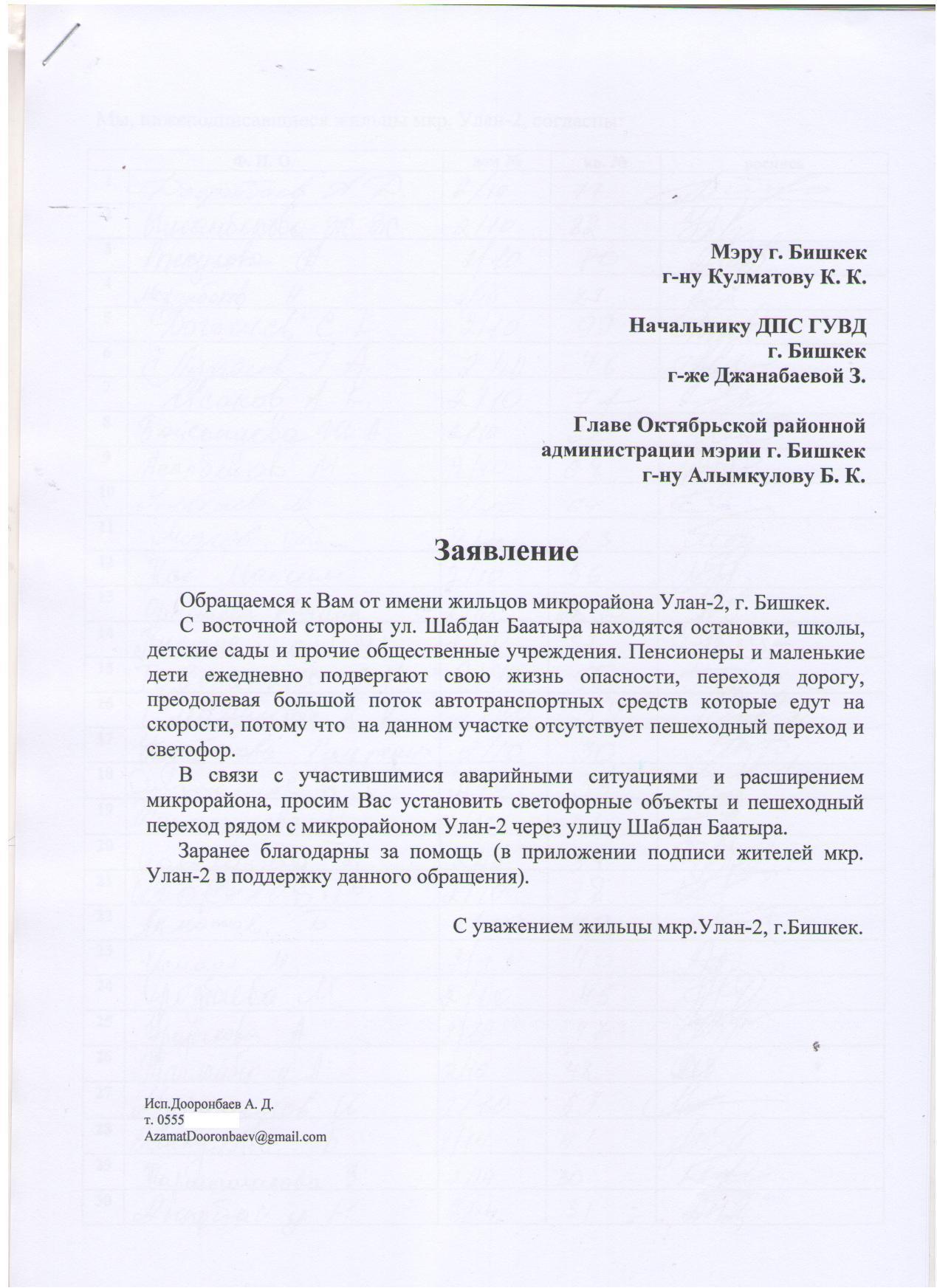 Как написать письмо мэру москвы собянину образец оарф.