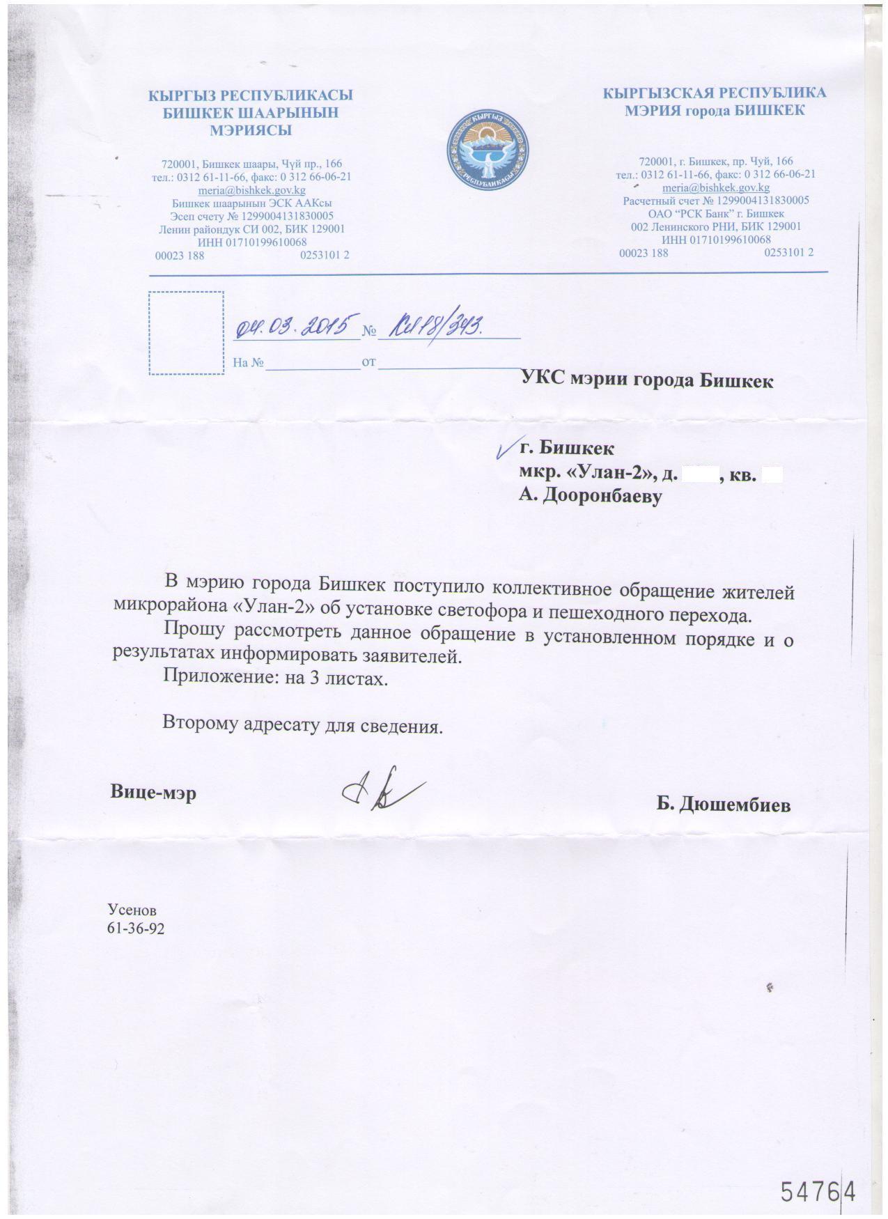Образец письма мэру москвы enverbbui's blog.