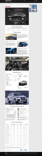 FireShot_Screen_Capture__380_____Audi_Q7__2005_2014______infocar_kg_aud_item_q7_2005_2014.jpg
