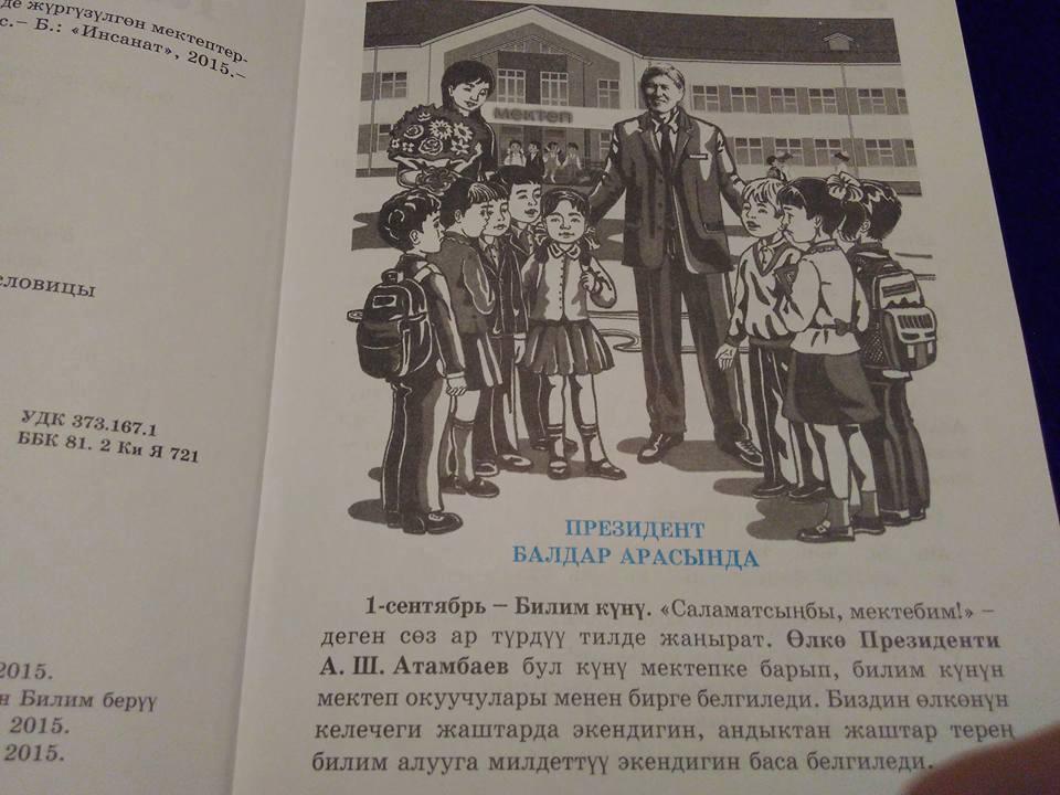 гдз кыргыз тили 6 класс алымова