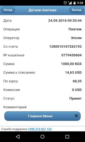 Screenshot_2016_09_24_09_38_23.png
