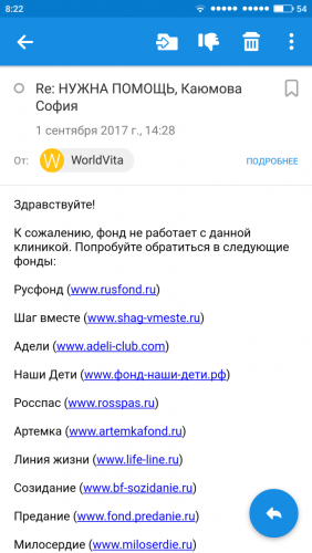 Screenshot_2017-09-02-08-22-24-371_ru.mail.mailapp.png