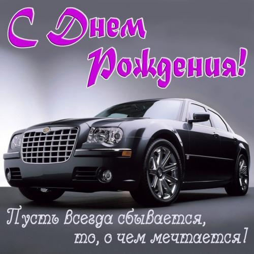 s_dnem_rozhdeniya_kartinki_parnyu_1_03114558.jpg