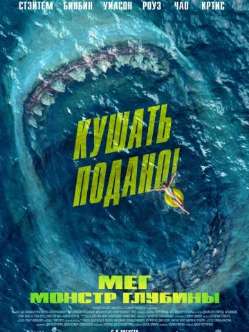 kinopoisk.ru-The-Meg-3201276_3647260370b3423db52d5933529e71e7.jpg