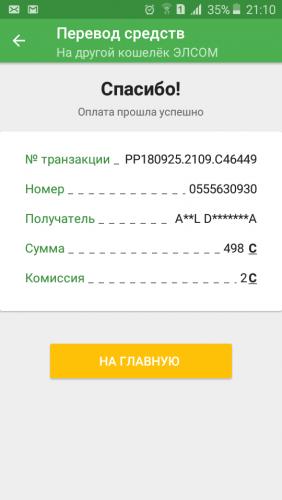 Screenshot_2018-09-25-21-10-09.png