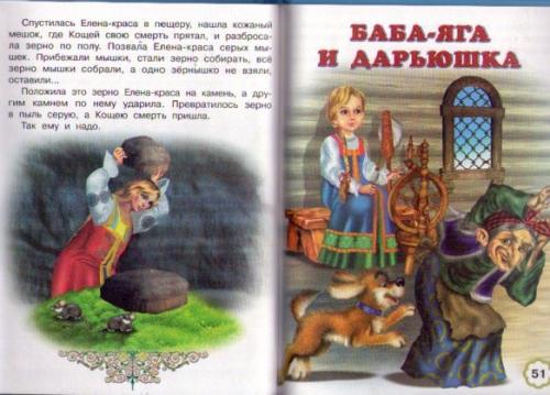 skazki_rus (31).jpg