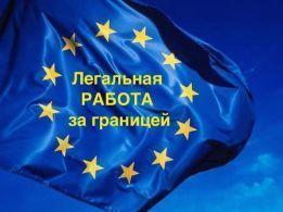legalnaya-rabota-v-polshe-i-es-photo-8654.jpg
