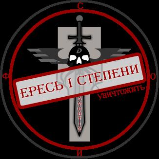 ересь1_1.png