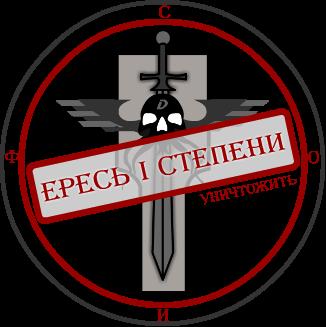 ересь1.png
