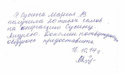 Андрей_сусин_расписка_16.09.2014..jpg