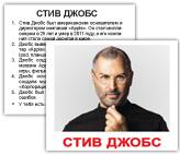 jobs_rus_02.jpg