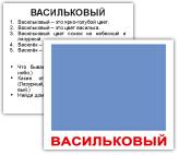 vasilk_mini1.jpg