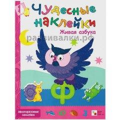 chudesnye_naklejki_zhivaya_azbuka_1.jpg