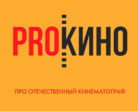 prokino_1.jpg