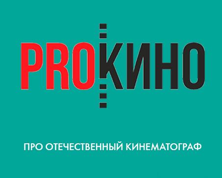 prokino_2.jpg