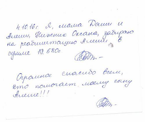 расписка_близнецы_Леша_и_Даша_4.010.2016..jpg