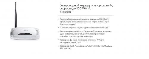 TL_WR740N.jpg