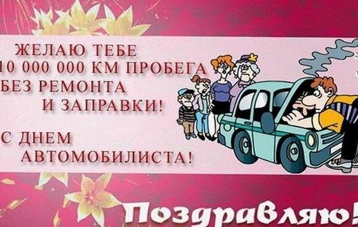 Поздравление с днем рождения водителю администрации