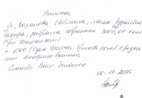 Тахир Курбанбаев расписка 6.10.2017..jpg