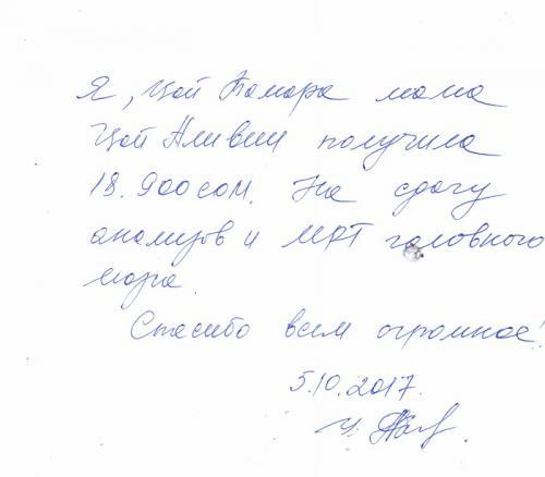 Цой Аливия расписка 5.10.2017...jpg