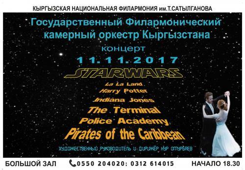Афиша 11.11.2017 FB - копия.jpg