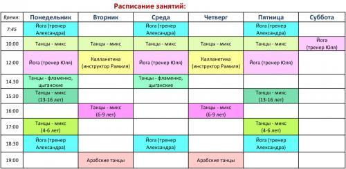 расписание-Александра-йога-2018.jpg