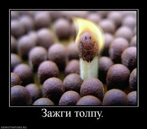 511103_zazhgi_tolpu.thumbnail.jpg