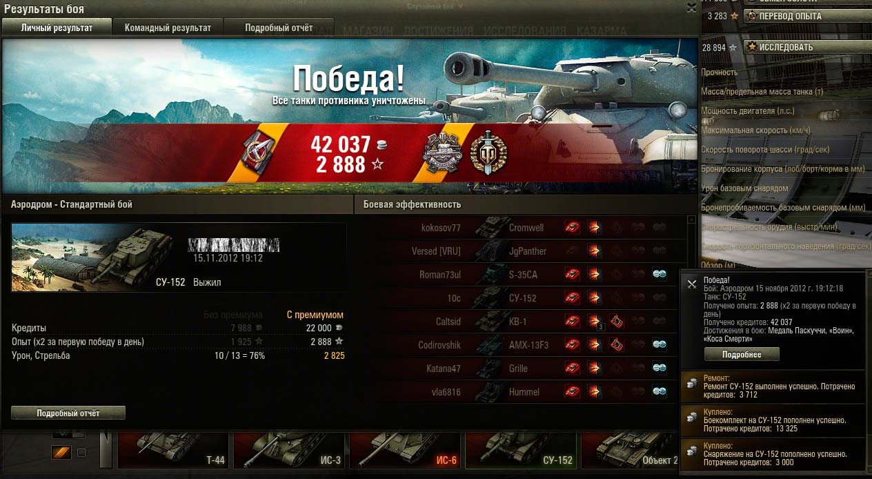 Висит процесс world of tanks
