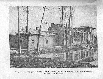 Дом_М.В._Фрунзе_и_Дом_обороны_1932г..jpg