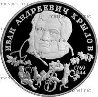 2_rublya_1994g_i_a_krylov.jpg