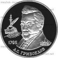 2_rublya_1995g_a_s_griboedov.jpg
