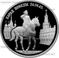 2_rublya_1995g_parad_pobedy_v_moskve_marshal_zhukov_na_krasnoj_ploshhadi_v_moskve.jpg