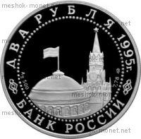 2_rublya_1995g_parad_pobedy_v_moskve_marshal_zhukov_na_krasnoj_ploshhadi_v_moskve__1_.jpg