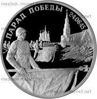 2_rublya_1995g_parad_pobedy_v_moskve_flagi_u_kremlvskoj_steny.jpg