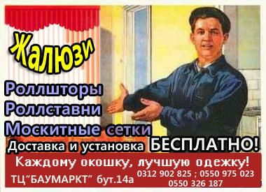 реклама_1_баум.jpg