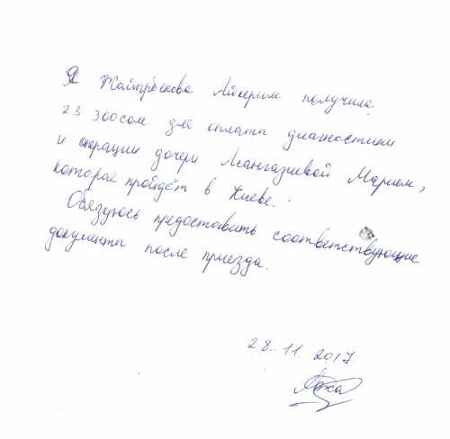 Мариям Асангазиева расписка 28.11.2017..jpg