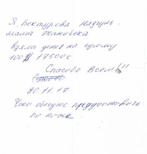 Жаныбек расписка 20.11.2017..jpg