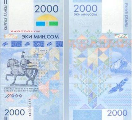 банкнота 2000.jpg
